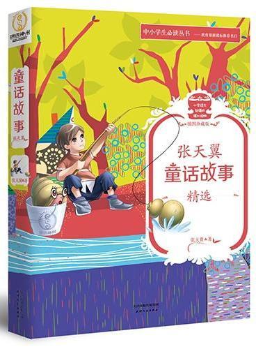 《张天翼童话故事精选》