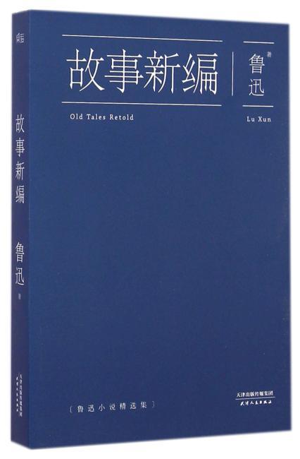 鲁迅:故事新编