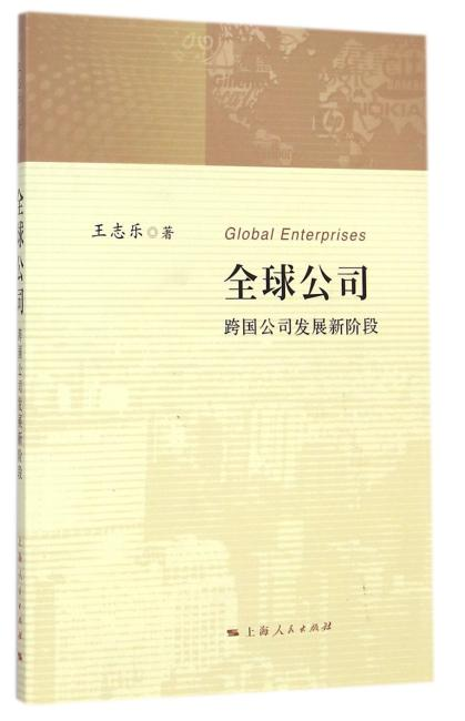 全球公司——跨国公司发展新阶段