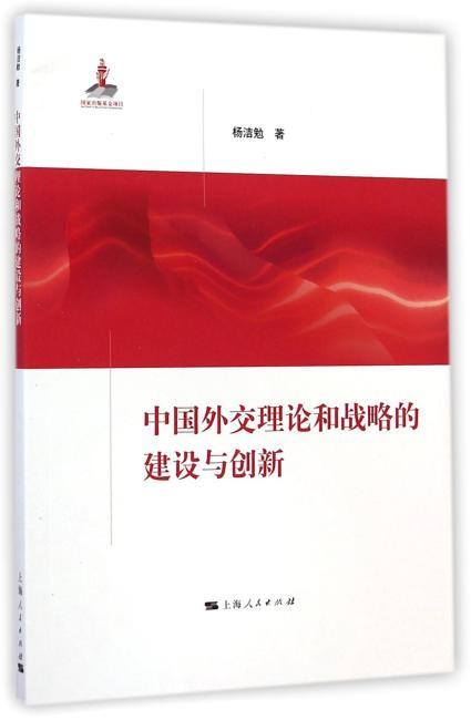 中国外交理论和战略的建设与创新