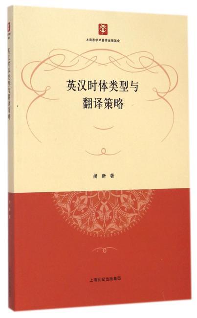 英汉时体类型与翻译策略