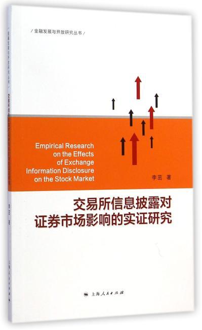 交易所信息披露对证券市场影响的实证研究