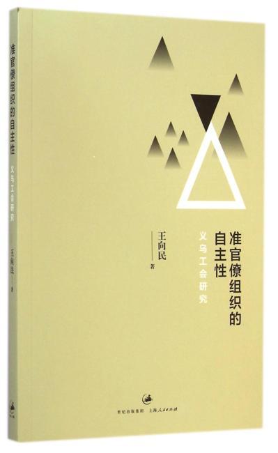 准官僚组织的自主性:义乌工会研究