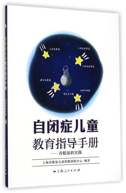 自闭症儿童教育指导手册
