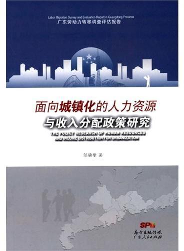 面向城镇化人力资源与收入分配政策研究