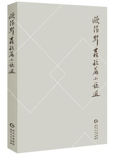 欧阳黔森短篇小说选