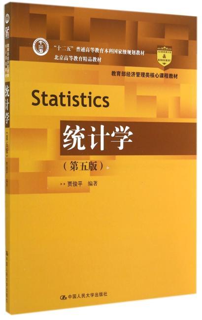 """统计学(第五版)(教育部经济管理类核心课程教材;""""十二五""""普通高等教育本科国家级规划教材;北京高等教育精品教材)"""