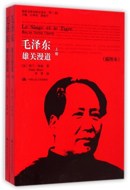 毛泽东:雄关漫道(上下)(插图本)(国外毛泽东研究译丛·第二辑)