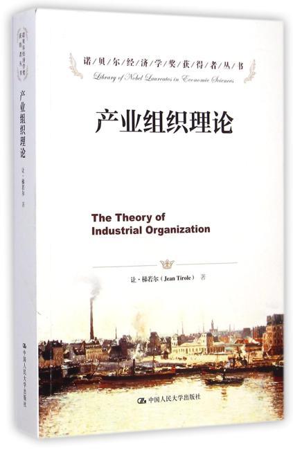 产业组织理论(诺贝尔经济学奖获得者丛书)