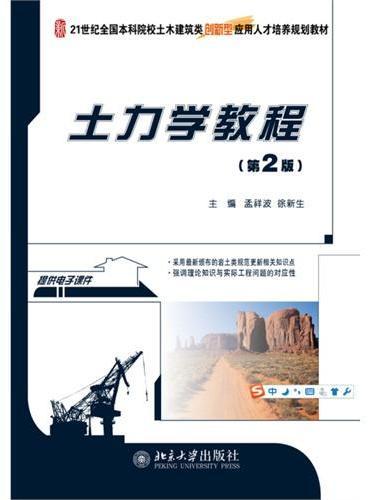 土力学教程(第2版)