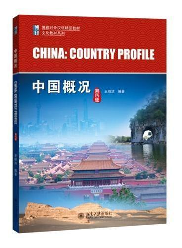 中国概况(第四版)