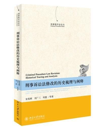 刑事诉讼法修改的历史梳理与阐释