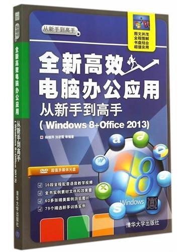 全新高效电脑办公应用从新手到高手(Windows 8+Office 2013)(配光盘)(从新手到高