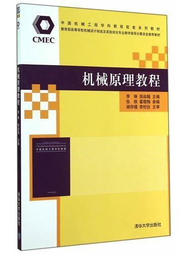 机械原理教程(中国机械工程学科教程配套系列教材暨教育部高等学校机械设计制造及其自