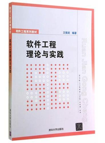 软件工程理论与实践(软件工程系列教材)