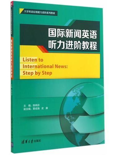 国际新闻英语听力进阶教程(大学英语应用能力进阶系列教材)