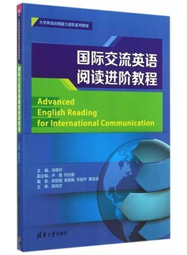 国际交流英语阅读进阶教程(大学英语应用能力进阶系列教材)