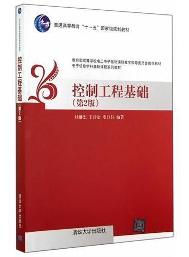 控制工程基础(第2版)(电子信息学科基础课程系列教材)