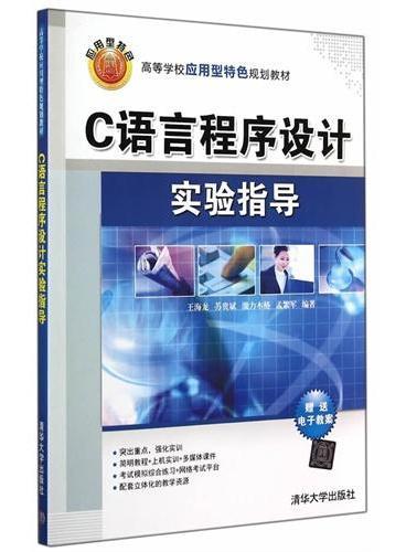 C语言程序设计实验指导(高等学校应用型特色规划教材)