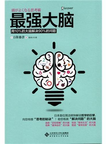 最强大脑:用10%的大脑解决90%的问题