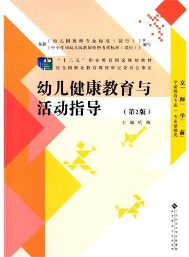 """""""十二五""""职业教育国家规划教材:幼儿健康教育与活动指导(第2版)"""