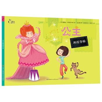 """养成手册·《公主养成手册》·系列共3本(法式幽默来袭,还在只关注孩子的IQ和EQ吗?再不关注HQ(幽默商数)就来不及了!有""""幽商""""的孩子,不忧伤!蜗牛童乐汇出品)"""