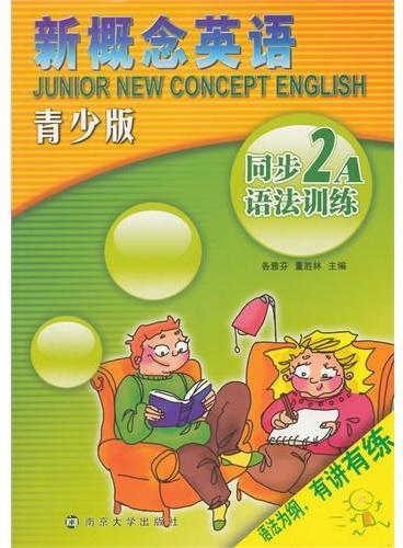 新概念英语青少版同步语法训练·2A