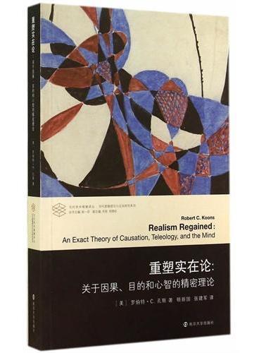 当代学术棱镜译丛/重塑实在论:关于因果、目的和心智的精密理论