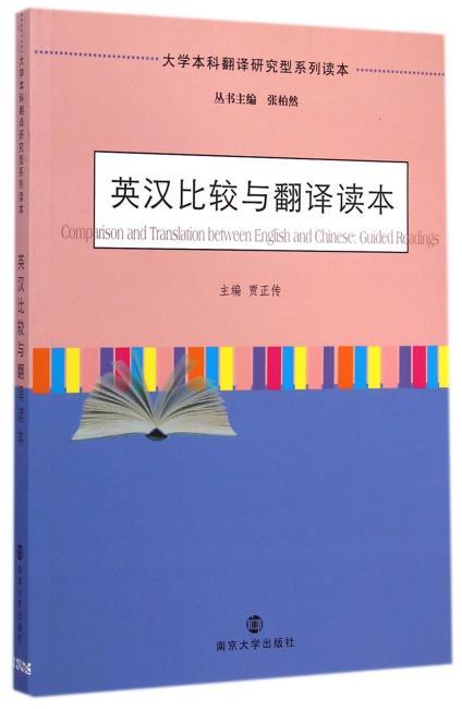 大学本科翻译研究型系列读本/英汉比较与翻译读本