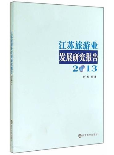 江苏旅游业发展研究报告(2013)
