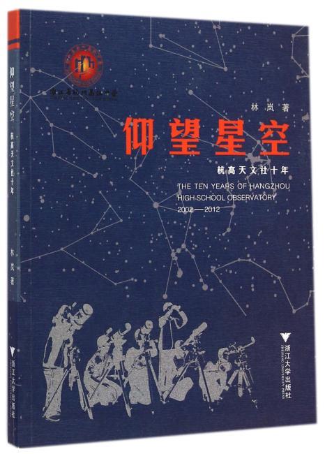 仰望星空——杭高天文社十年