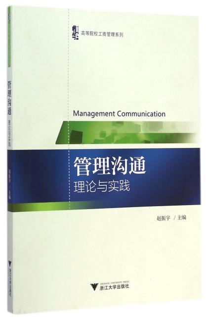管理沟通:理论与实践