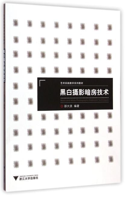 黑白摄影暗房技术(艺术实践教学系列教材)