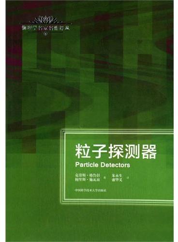 粒子探测器