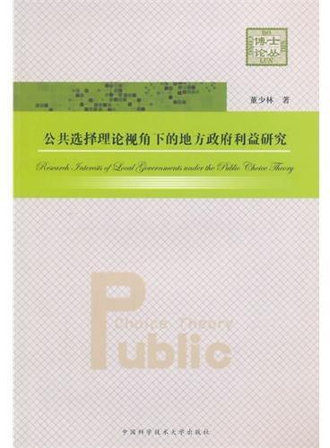公共选择理论视角下的地方政府利益研究