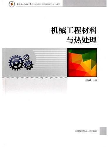 机械工程材料与热处理