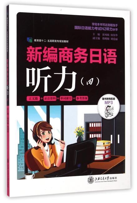 新编商务日语听力(四)