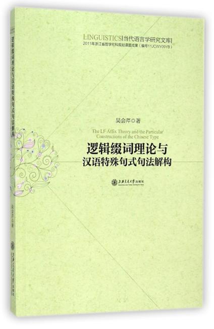 逻辑缀词理论与汉语特殊句式句法解构
