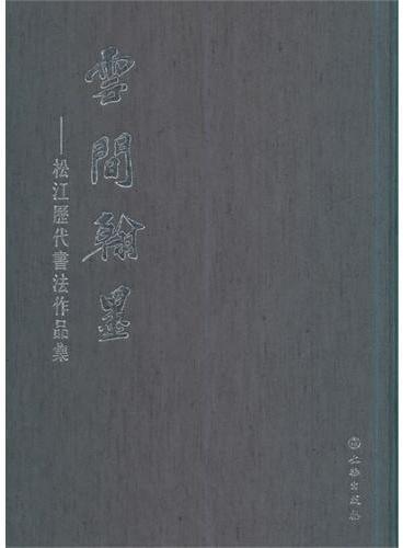云间翰墨:松江历代书法作品集(精)