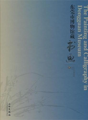 东莞市博物馆藏书画(精)