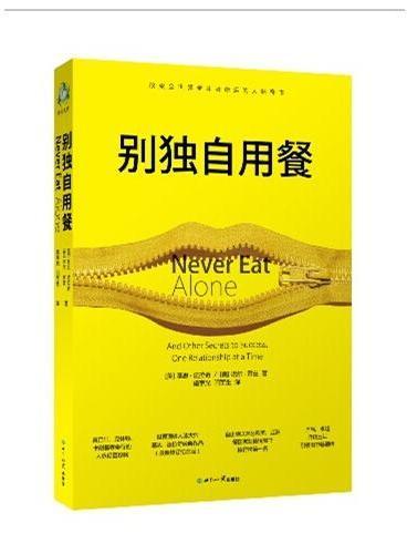 别独自用餐(最新修订纪念版)