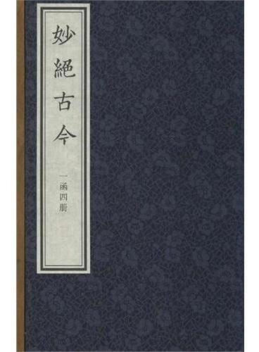 妙絕古今(一函四册)