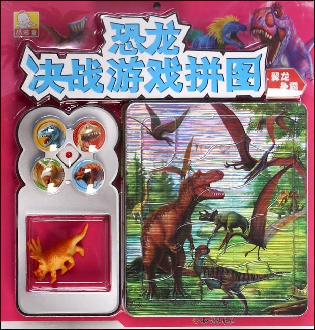 恐龙决战游戏拼图-翼龙争霸
