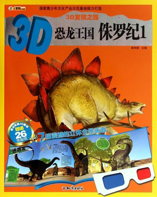3D恐龙王国·侏罗纪1