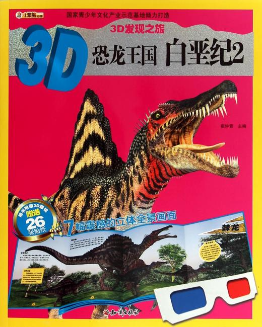 3D恐龙王国·白垩纪2