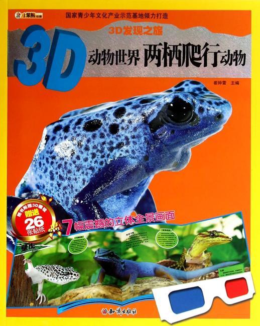 3D动物世界·两栖爬行动物