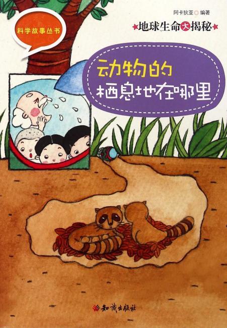 科学故事丛书 :地球生命大揭秘 动物的栖息地在哪里