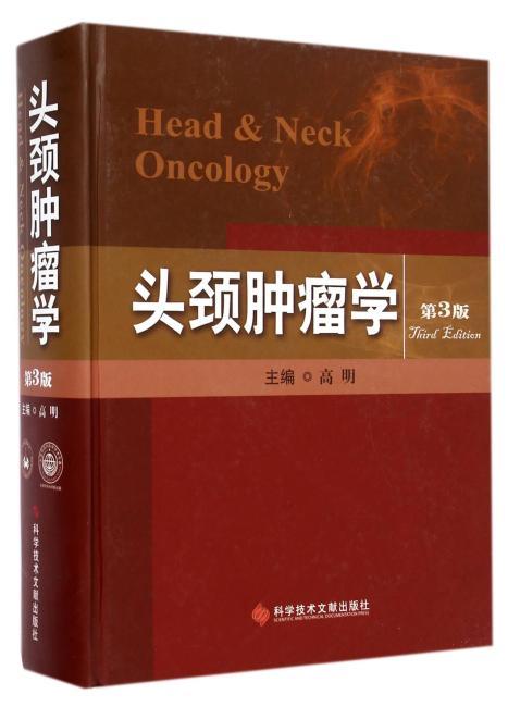 头颈肿瘤学(第3版)