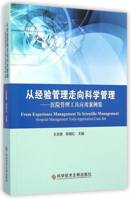 从经验管理走向科学管理:医院管理工具应用案例集