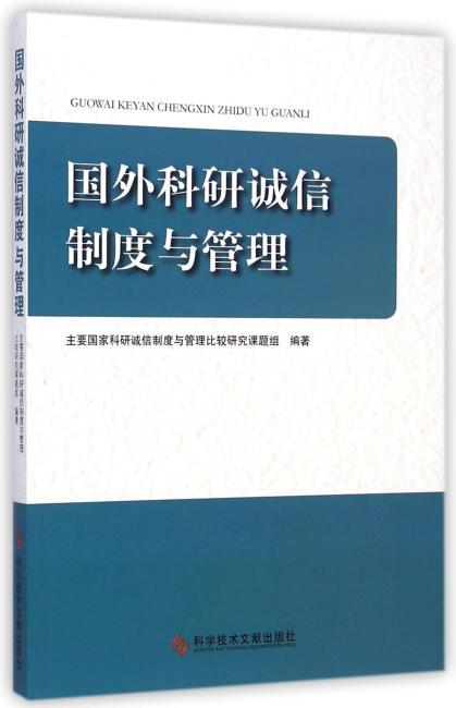 国外科研诚信制度与管理